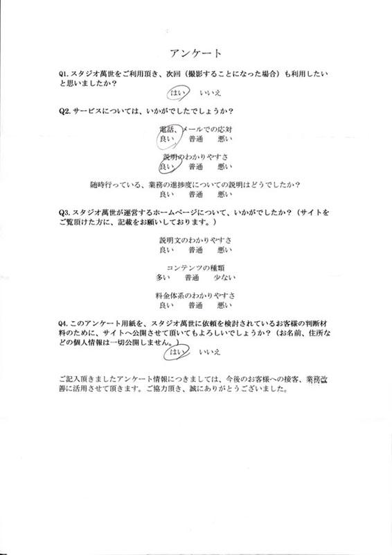 行政書士 佐藤秀樹事務所 佐藤 秀樹様のアンケート結果