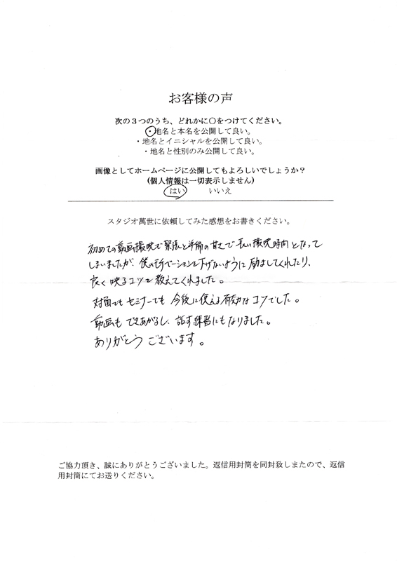 シマ会計(島元宏忠 税理士事務所) 島元 宏忠様より