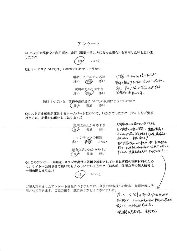 シマ会計(島元宏忠 税理士事務所) 島元 宏忠様からのアンケート結果